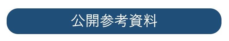 ミストガード_公開参考資料ボタン